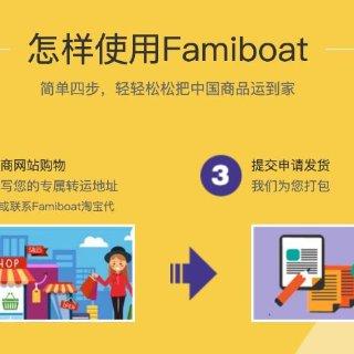 Famiboat国际转运|双十一淘宝开箱🌬️