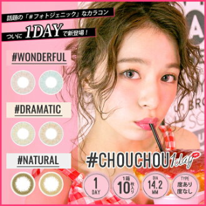 20% offLOOOK CHOUCHOU 1Day Disposable Colored Contact Lens DIA14.2mm @Rakuten Global