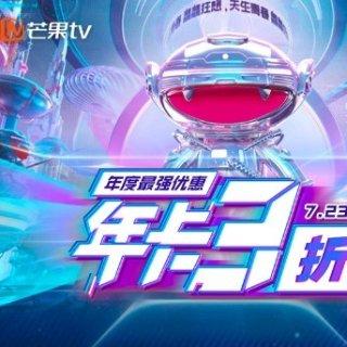 芒果会员年卡限时¥59.4芒果TV年度最强优惠 抓住机遇 3折来袭