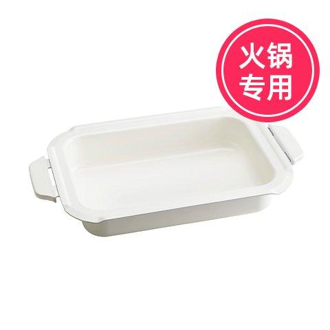 【2%返点】BRUNO料理锅专用火锅盘