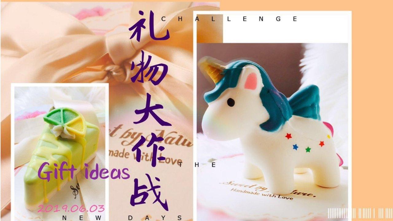 Gift Ideas | 礼物大作战 | 还在烦恼生日送什么给朋友?看这里就对啦