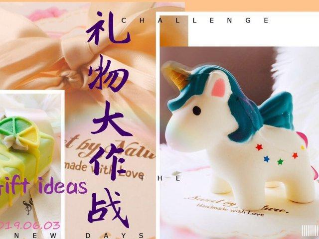 Gift Ideas | 礼物大作...