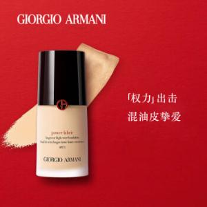 4折起!镜面唇釉仅£12.8Armani 阿玛尼全线彩妆闪促,白菜价收权力粉底、红管口红