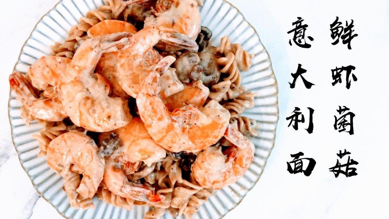 美食DIY |好吃到舔盘的鲜虾菌菇意大利面(白酱意大利面)