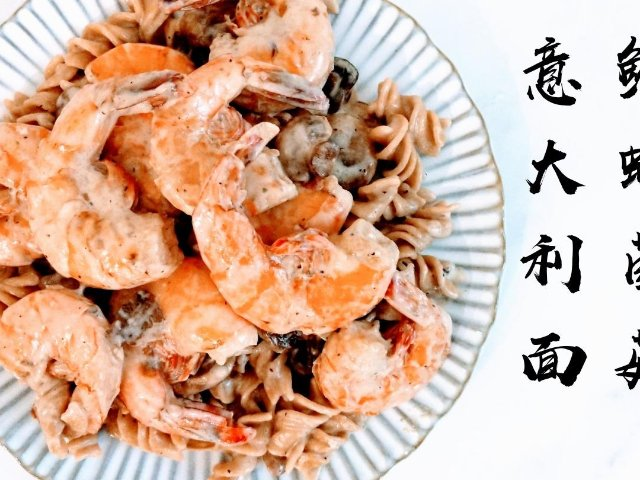 美食DIY |好吃到舔盘的鲜虾菌菇...