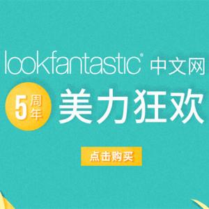 全场变相7.2折 无油精华史低¥314折扣升级:Lookfantastic中文网 5周年大促来袭 直逼黑五价