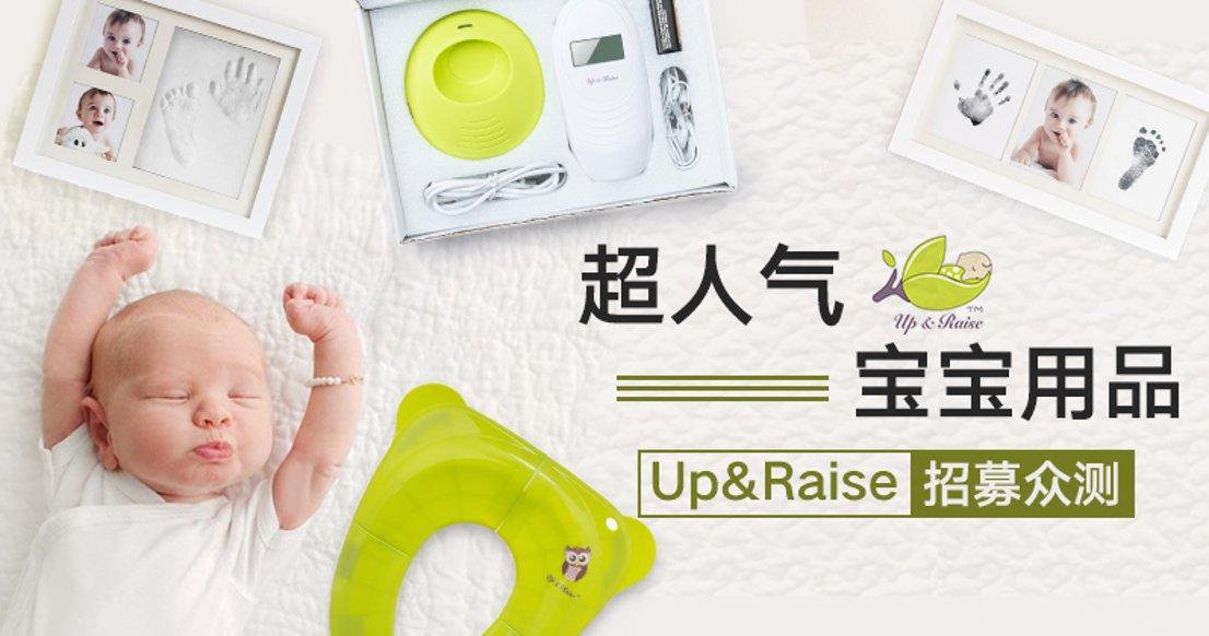 【只需发晒货】Up&Raise天使宝宝用品