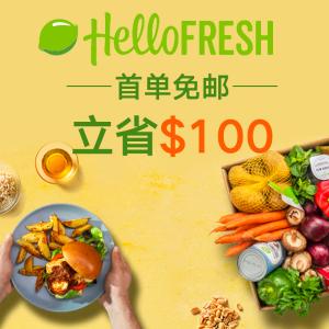 立省$100 首单免邮折扣升级:Hellofresh 每周22种套餐宠幸你的胃 粉丝实测大公开