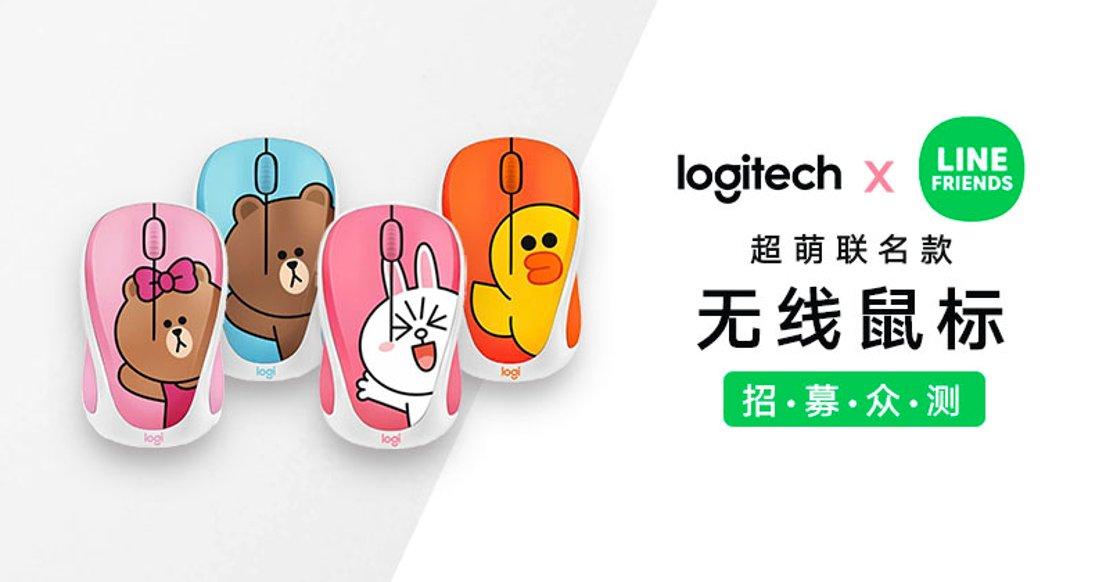 Logitech x LINE FRIENDS超萌联名款无线鼠标(微众测)