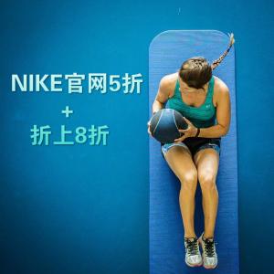 低至5折+折上8折Nike官网 特价区男女款运动鞋服饰热卖 €55.97收大勾外套