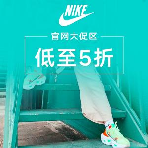 低至5折 £20起收运动单品白菜价:Nike 官网大促区 Logo卫衣、外套、AirMax、AF1 热促中