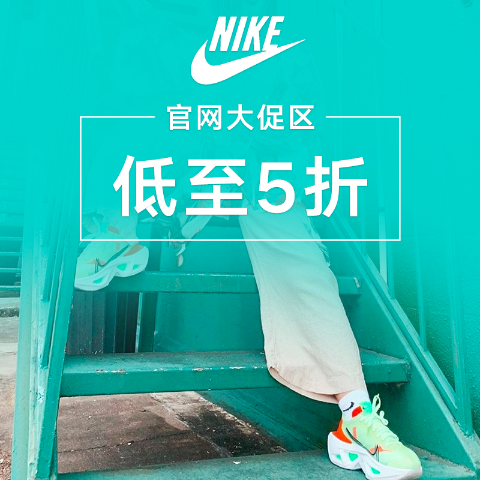 低至5折 £62收Sacai联名平替Nike 官网大促区 Logo卫衣、外套、AirMax、AF1 热促中