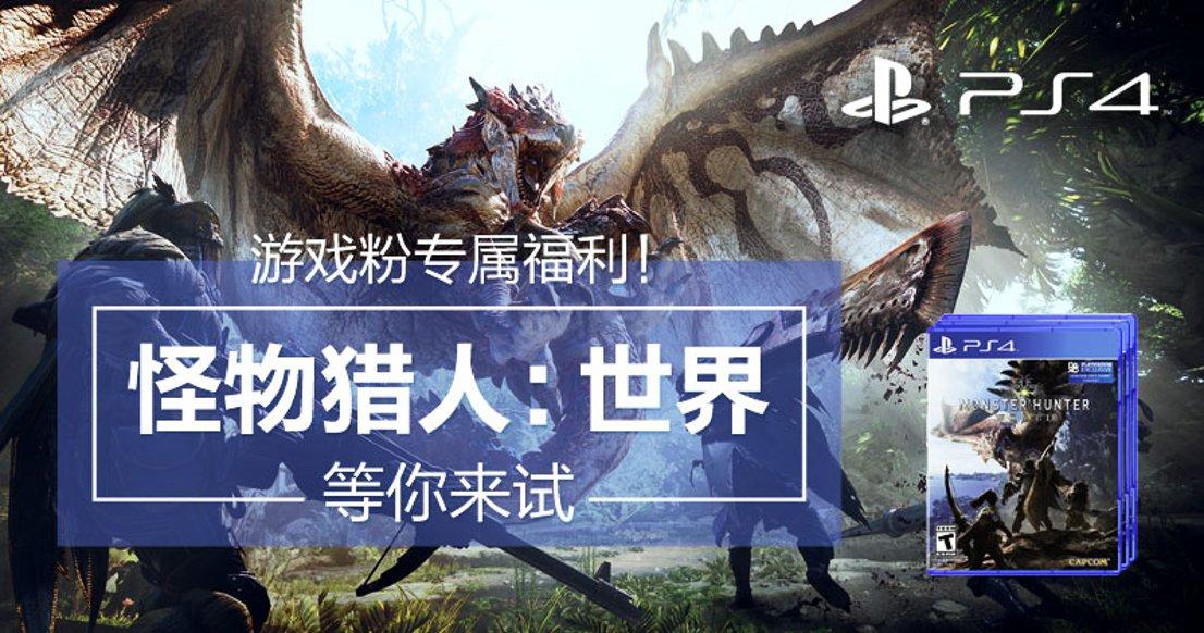 【抢先体验】2018最新游戏 怪物猎人:世界