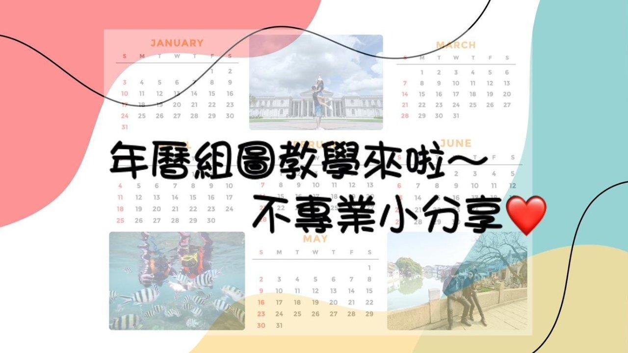 年曆組圖教學,不專業組圖分享來了~