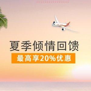 购买9月后机票,最高立减20%!海南航空 夏日倾情献礼 抓住折扣最后的尾巴