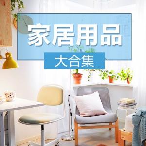 Updated Daily! Home & Garden Hot Deals Roundup