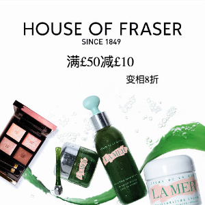 美妆盛典:满£50减£10 变相8折+学生额外9折即将截止:House of Fraser  精选大牌美妆护肤折扣热卖