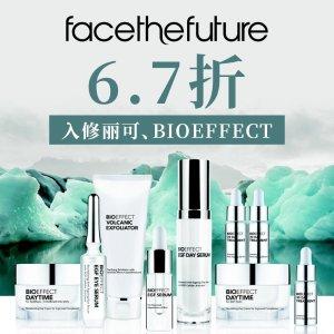 低至6.7折Face the Future官网 新年大促 超低价收修丽可、Bioeffect等