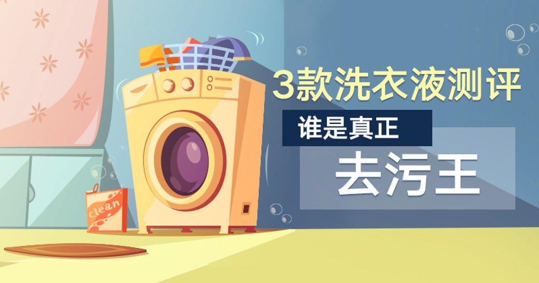多款大牌洗衣液(众测)