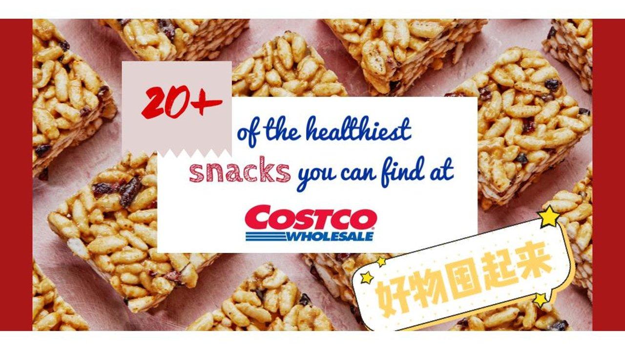 零食要吃,还要会选 | Costco 22种低糖无负担的零食&速食 | 健康无麸质