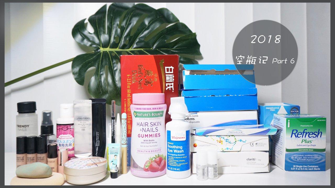 年末空瓶合集|Part 6(33个化妆、眼部、保健单品)