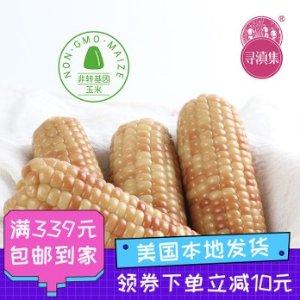 寻滇集西双版纳傣家香糯玉米2根约350g 云南真空包装显现即食
