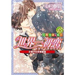 《世界第一初恋 小野寺律场合》15册