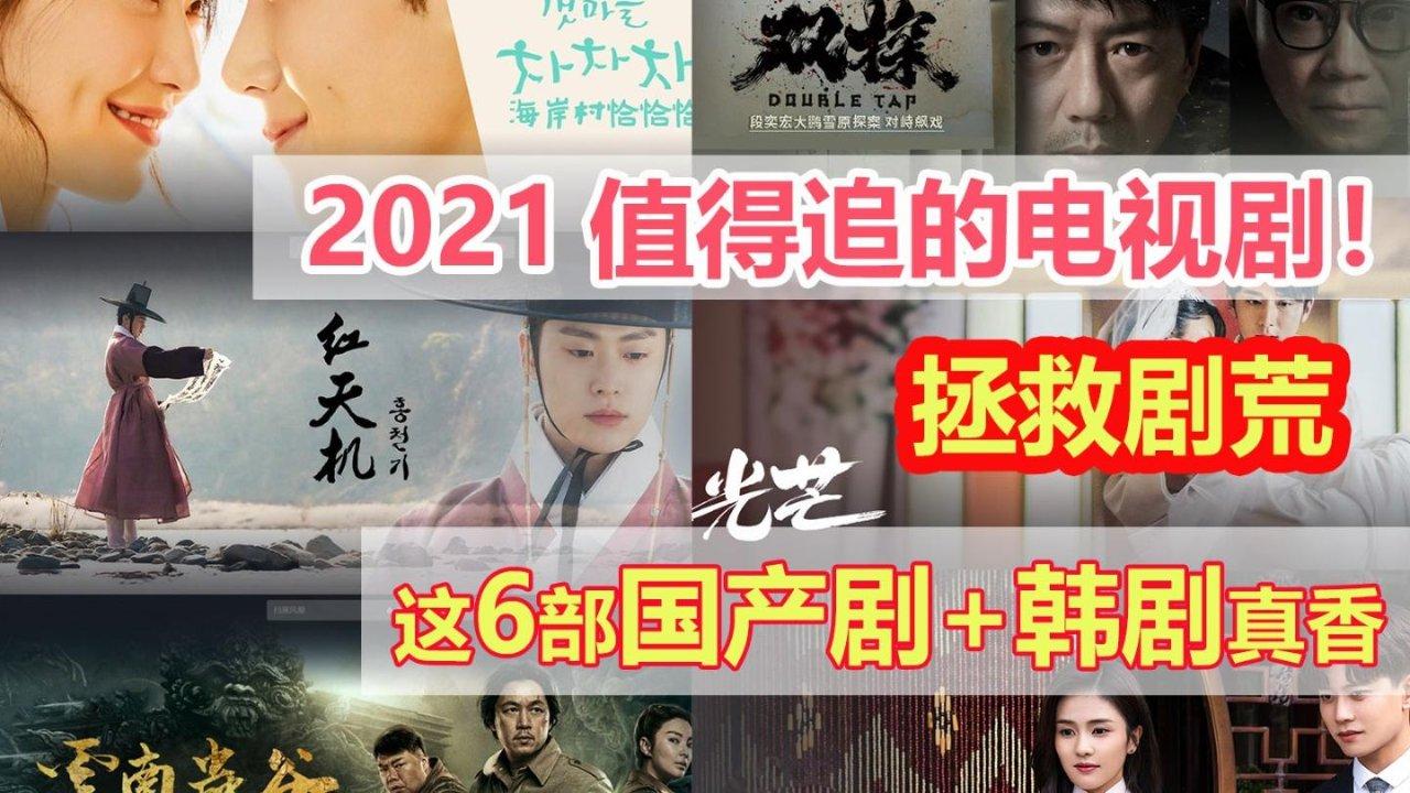 拯救剧荒!2021最新热播电视剧推荐!6部国内高分好评电视剧