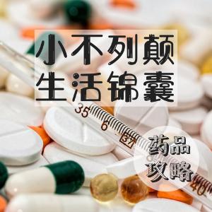 在UK能买到的常用药 止痛药遍地都是?留英秘籍 | 出国生病先别慌 家中常备小药箱