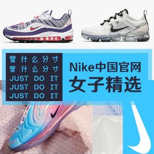 Max 98、VaporMax上新+免邮Nike中国官网 女生运动节  收周冬雨、雎晓雯等明星同款