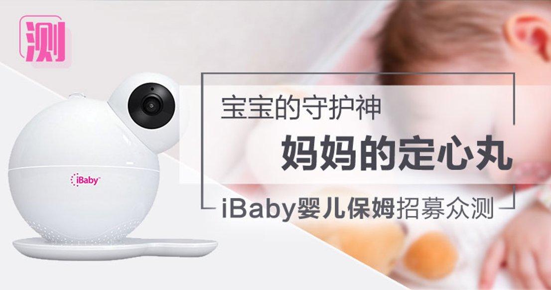 【宝宝守护神】iBaby M7婴儿智能陪护机