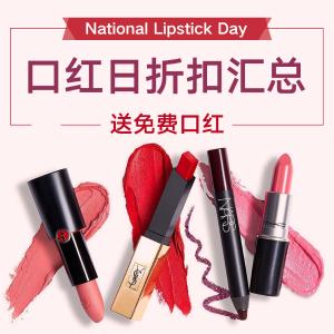 口红种草拔草 一个都不能少2021 National Lipstick Day 国际口红日折扣预告及种草攻略