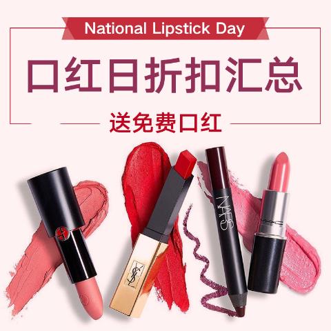 口红种草拔草 一个都不能少2020 National Lipstick Day 国际口红日折扣汇总及种草攻略