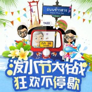 WIFI/流量包/电话卡20元起携程旅行 泰国泼水节狂欢特惠 吃喝玩乐全覆盖