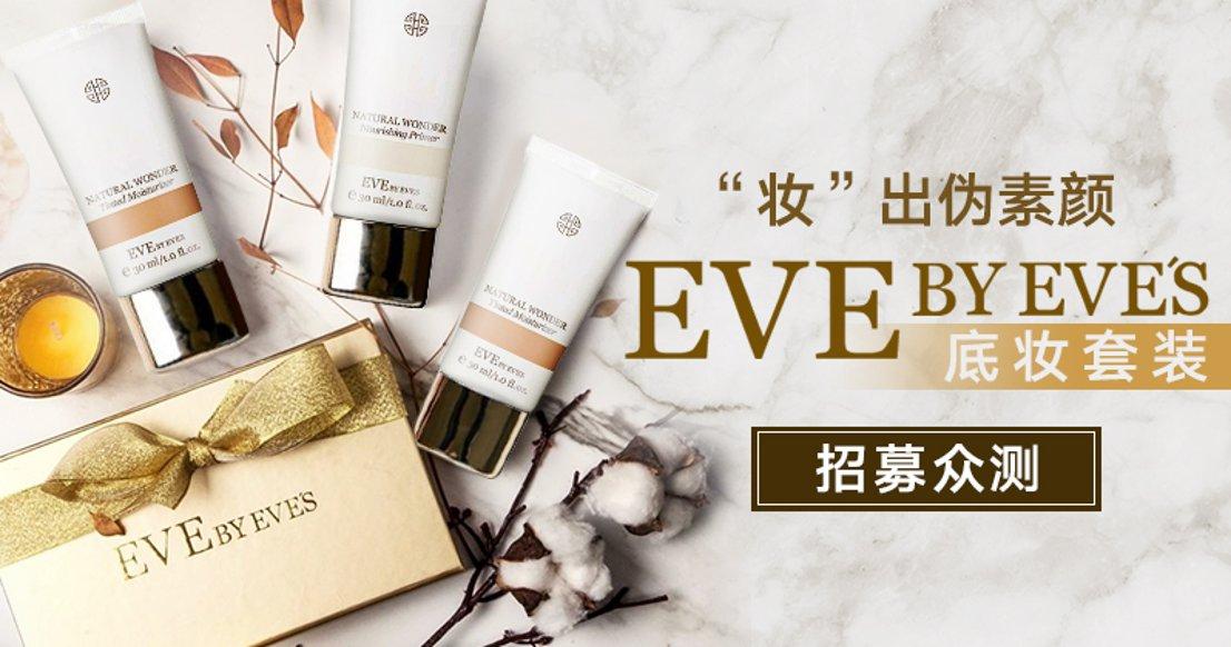 【完美素颜妆】Eve by Eve's底妆套装