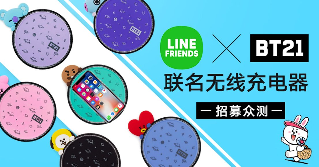 【只需发晒货】Line Friends X BT21手机无线充电器