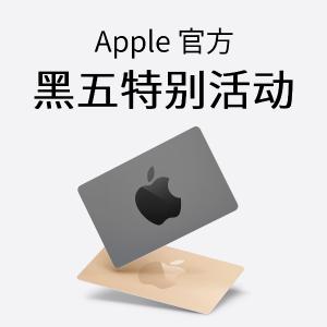 相应消费 送$35-$210礼卡黑五价:Apple 官方黑五活动开始, 11月27日 至 30日 线上线下同享