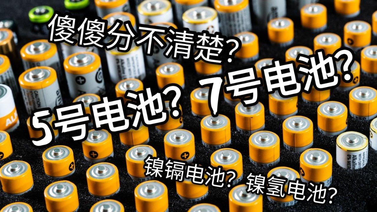 关于电池,你所需要知道的一切都在这里!
