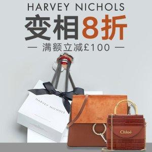 Harvey Nichols 精选大牌特卖会开启 收YSL、Chloe、Acne Studios等