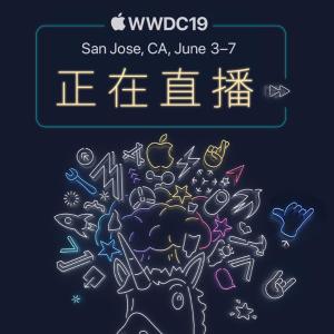 可能有这2款硬件,细节+渲染图这里看Apple WWDC19 图文直播进行时, 4款系统即将迎来更新