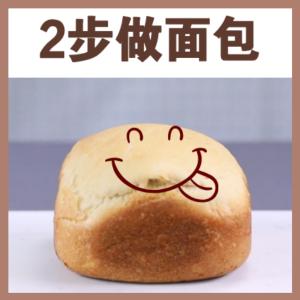 再懒也要吃好啊!0基础料理!2步自制低卡面包!