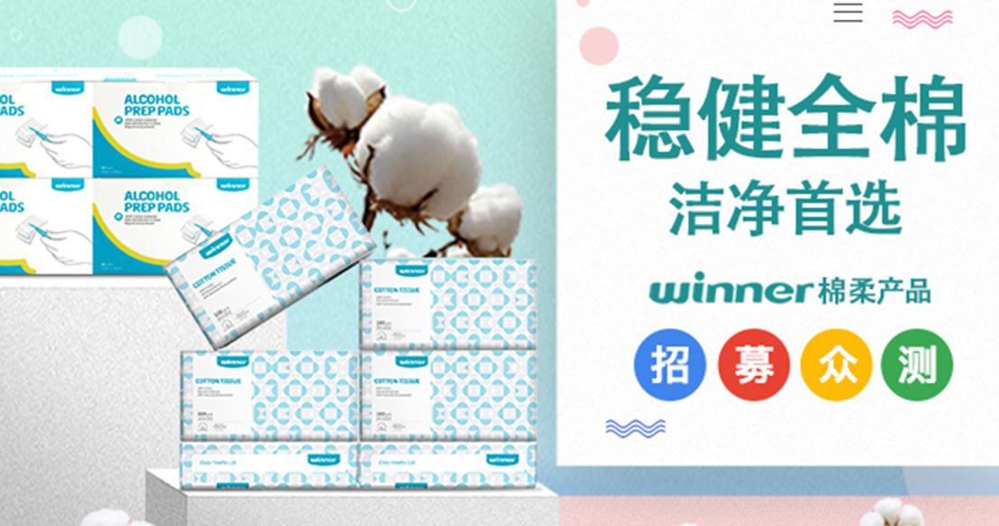 【百人微众测】Winner棉柔巾+酒精棉片
