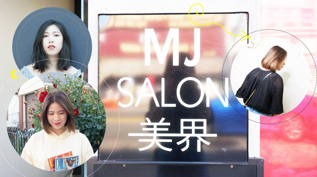 MJ Salon / 夏热的褪去,引来'奶茶'凉秋