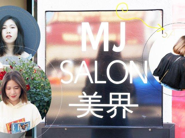 MJ Salon / 夏热的褪去,...