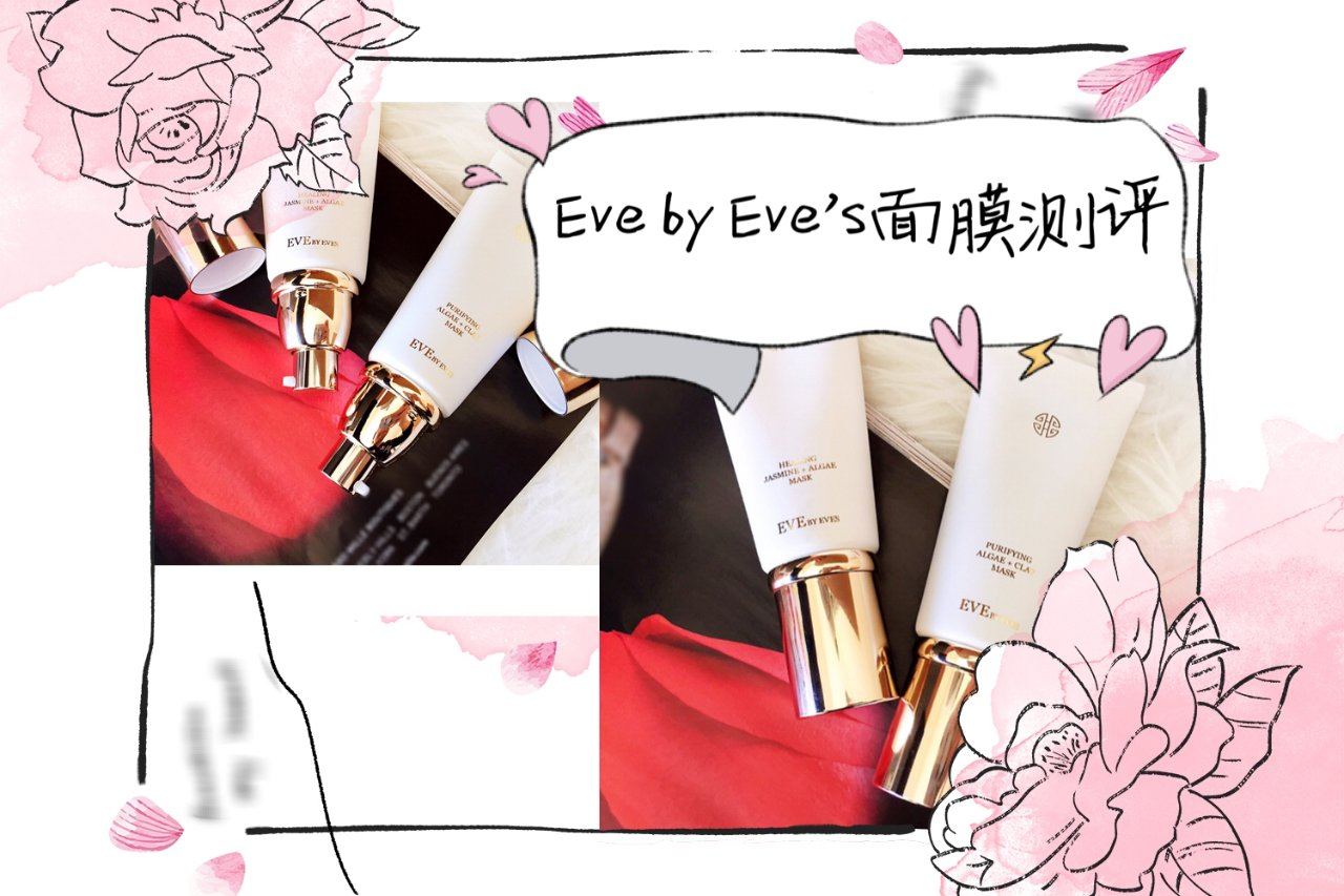 Eve by Eve's 面膜测评|敷出天生冰雪肌