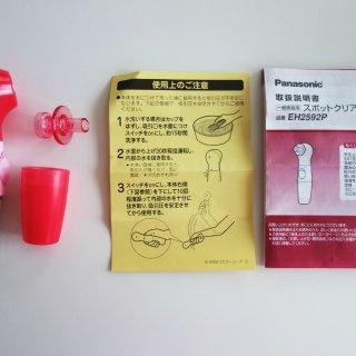 🍓草莓鼻👃快走开!(去黑头产品大起底+松下毛孔洁净器EH2592P测试报告)