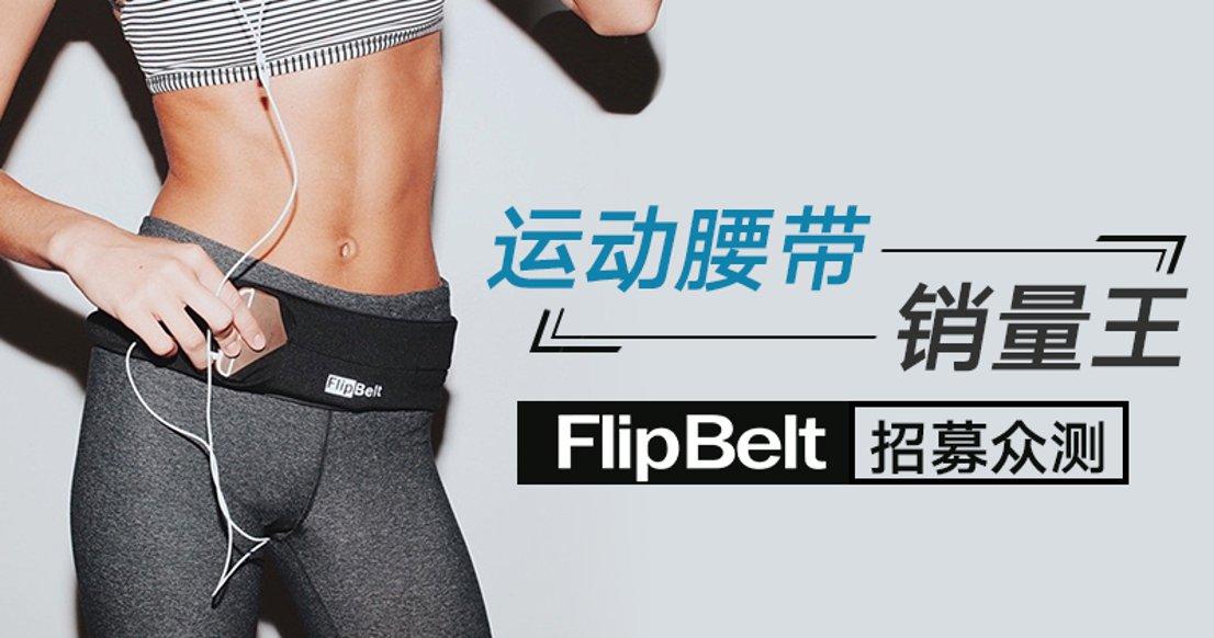 【只需发晒货】FlipBelt多功能运动腰带