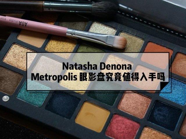 Natasha Denona Me...