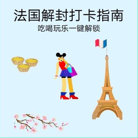 购物、美食、展览一键解锁法国解封后去哪吃喝玩乐看这里 解锁被耽误的春日美好