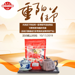 15% OffDealmoon Exclusive: Tak Shing Hong American Ginseng Holiday Sale
